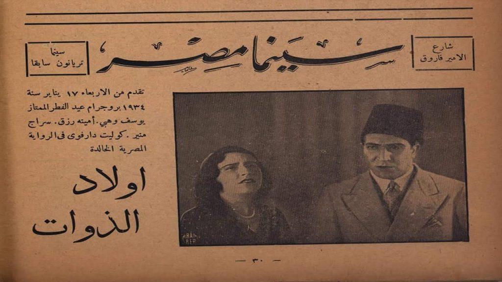 إعلان عن فيلم أولاد الذوات - الذي يمثل بداية السينما المصرية الناطقة