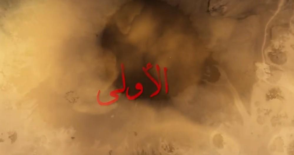 الحلقة الأولى من مسلسل موسى