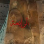 الحلقة الرابعة من مسلسل موسى