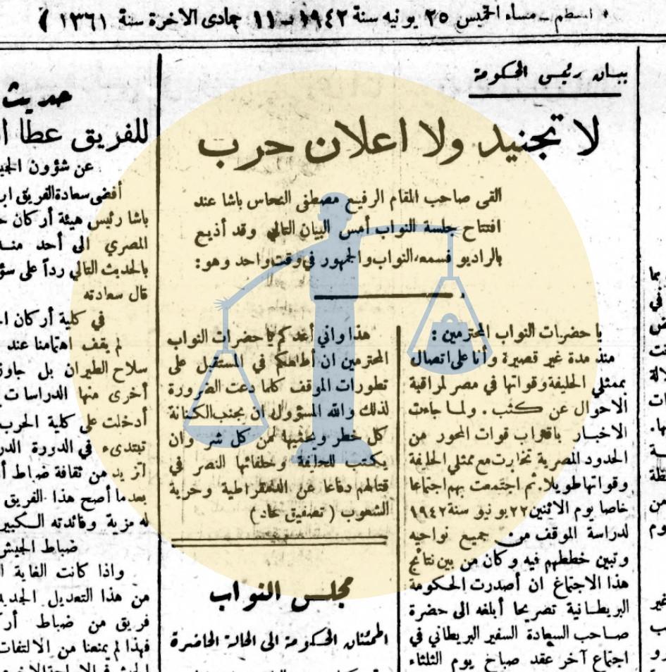 بيان النحاس باشا حول تجنيد المصريين