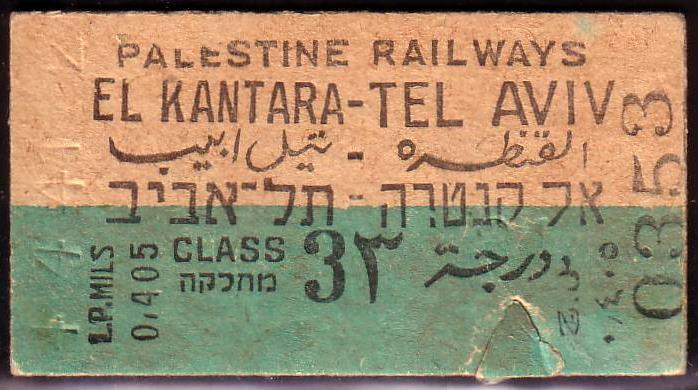تذكرة سفر من القنطرة إلى تل أبيب عام 1941.