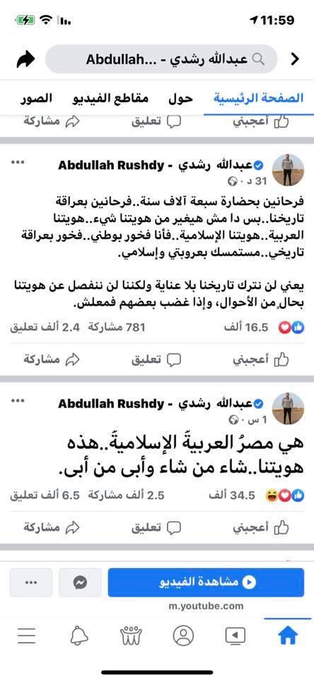 تغريدة عبدالله رشدي