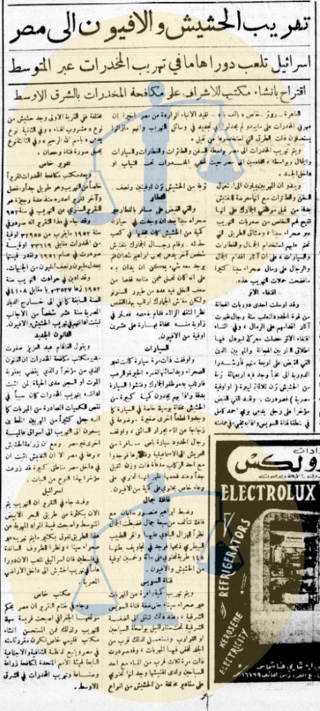 خبر بتاريخ 11 يونيو 1954 م من جريدة ألف باء الدمشقية