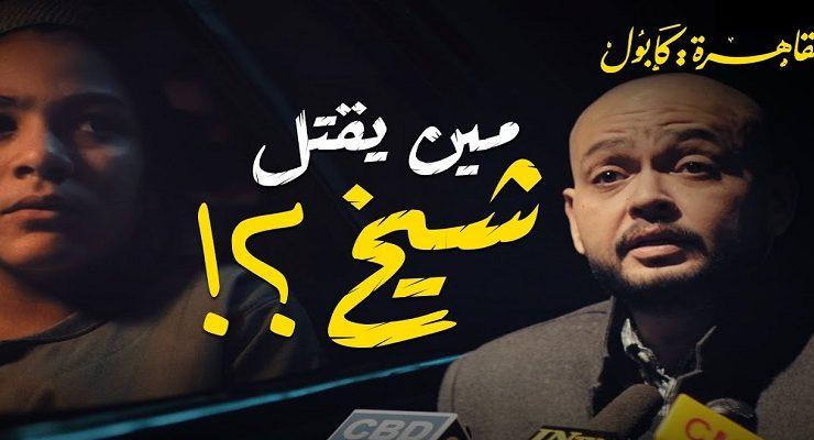 خالد في القاهرة كابول