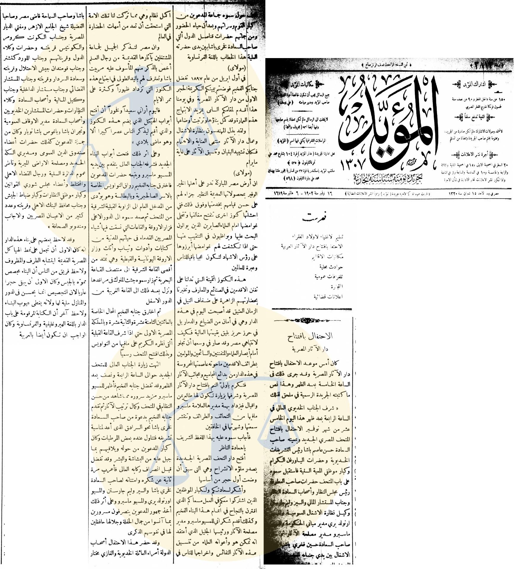 خبر افتتاح المتحف وحضور شيخ الأزهر والمفتي
