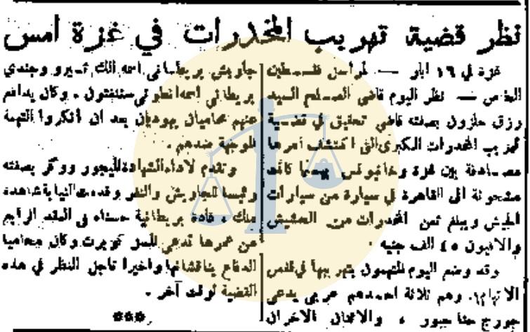 خبر بتاريخ 16 مايو سنة 1947 م من جريدة فلسطين