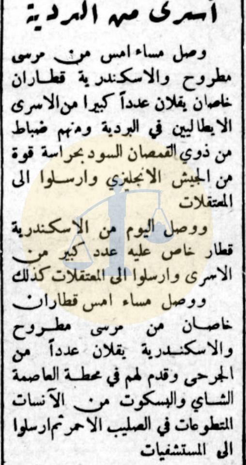 خبر عن الأسرى الإيطاليين في مصر - يوم 6 ينـاير 1941 م