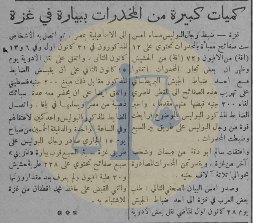 خبر بتاريخ 17 يناير 1947 م من جريدة الدفاع الفلسطينية