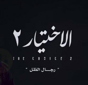 دور أحمد مكي في الاختيار 2