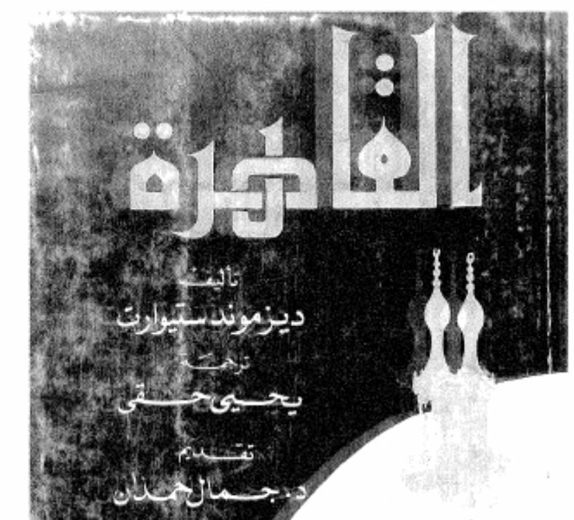 غلاف الكتاب الذي تأثر به عبدالرحمن زكي