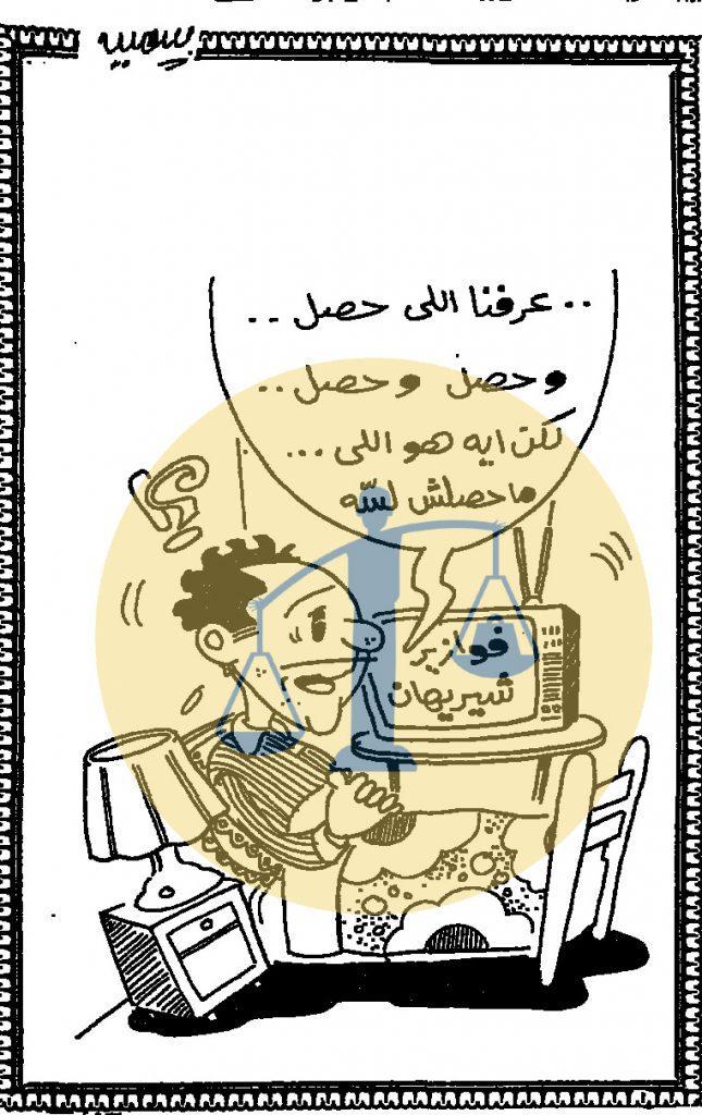 كاريكاتير عن فوازير شريهان