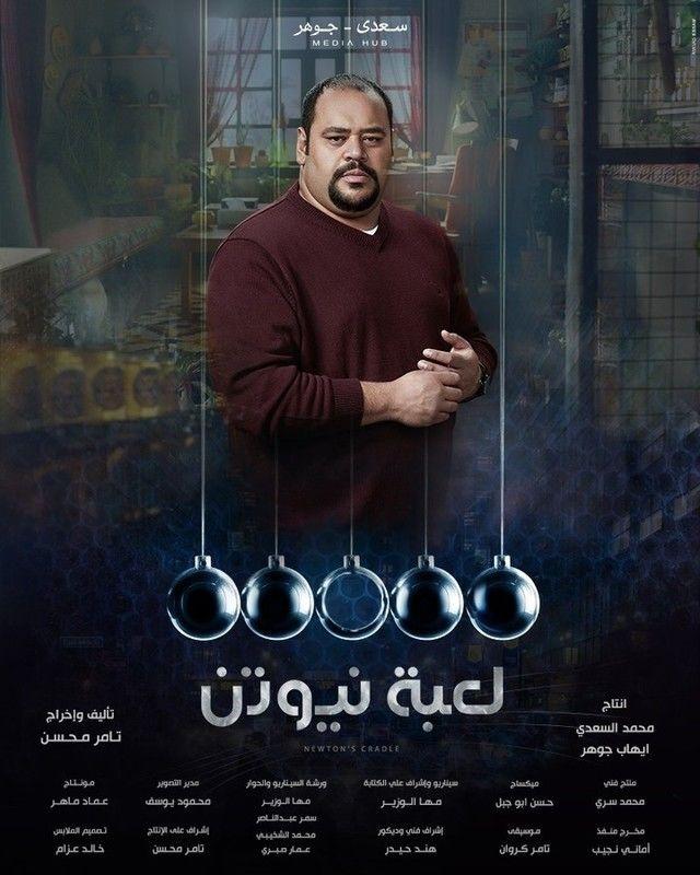 محمد ممدوح - حازم في لعبة نيوتن
