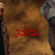 الحلقة الثالثة من مسلسل موسى