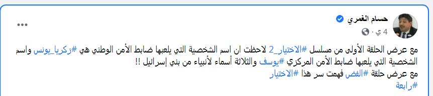 منشور حسام الغمري