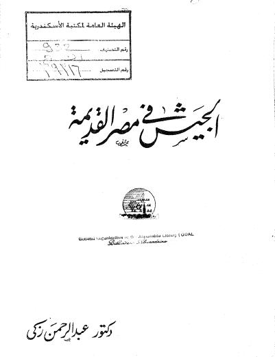 من كتب عبدالرحمن زكي