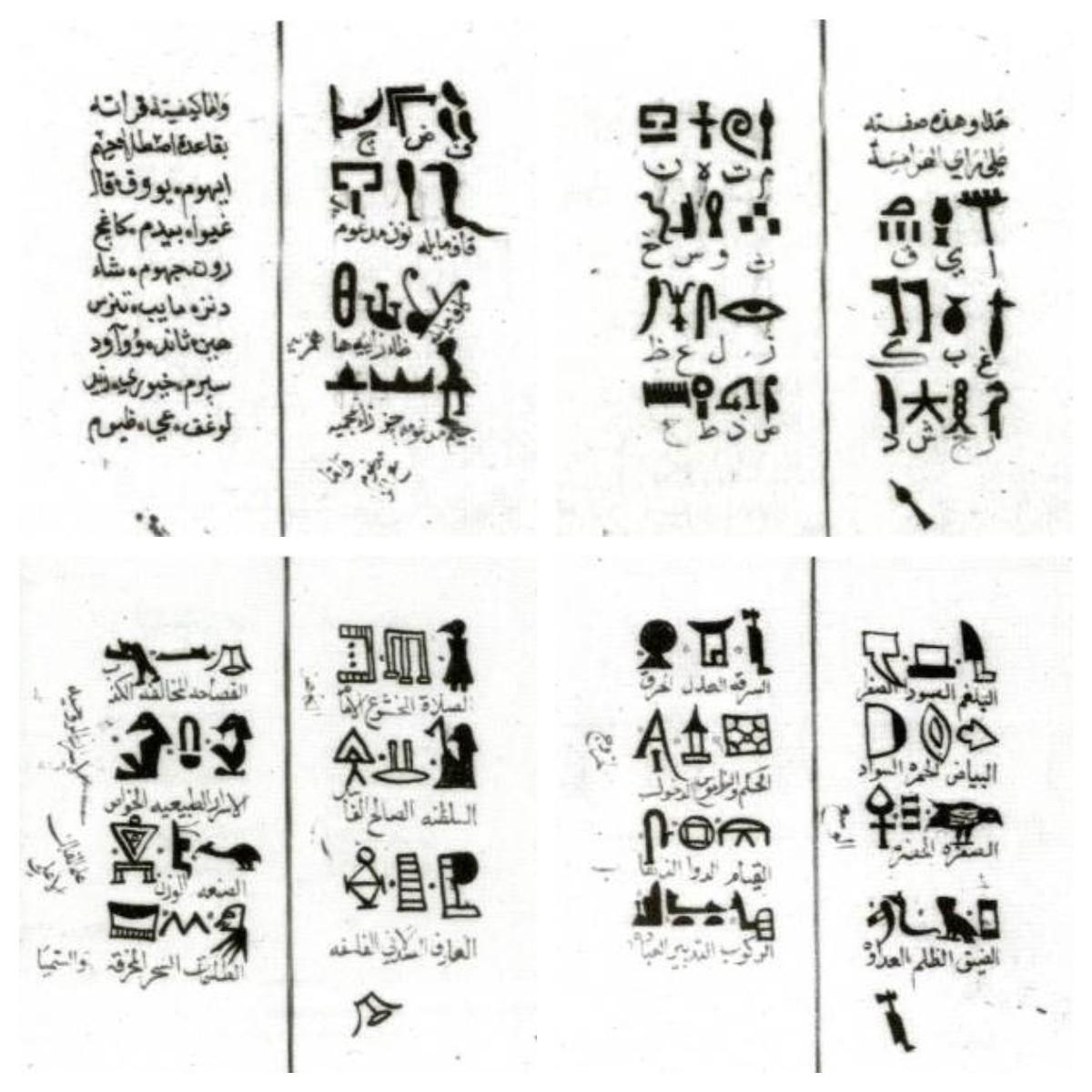 من مخطوطات العرب المسلمين عن اللغة المصرية القديمة