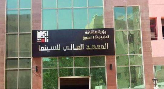 معهد السينما بـ القاهرة