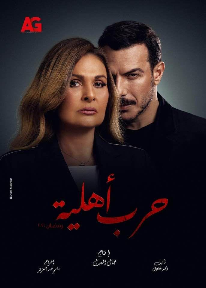 باسل خياط ويسرا مسلسل حرب أهلية