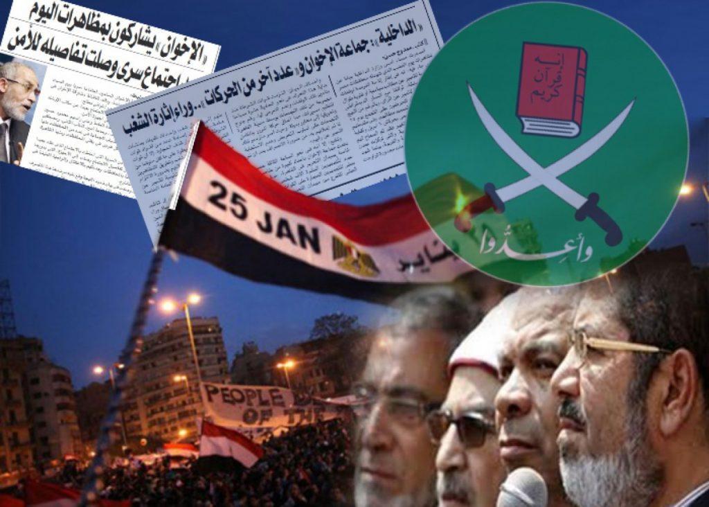 الإخوان وثورة 25 يناير