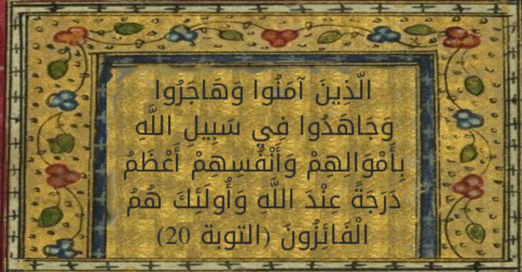 آيات الجهاد