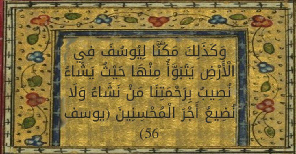 آية التمكين في سورة يوسف