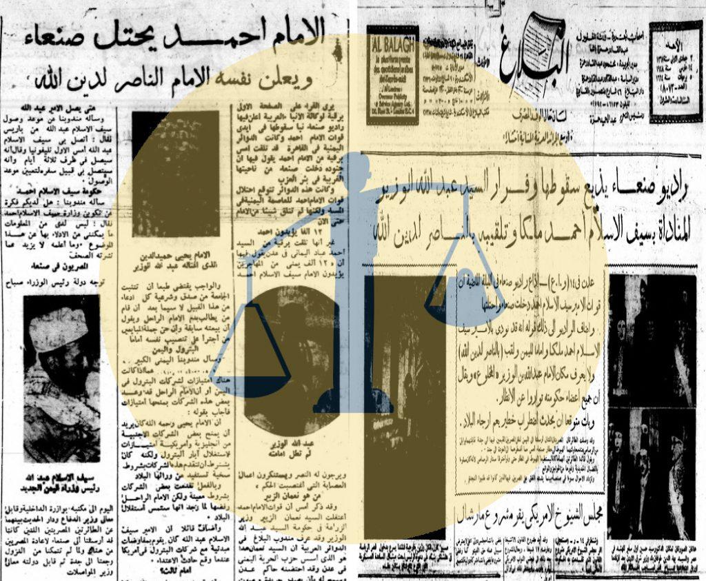 أخبار انقلاب اليمن