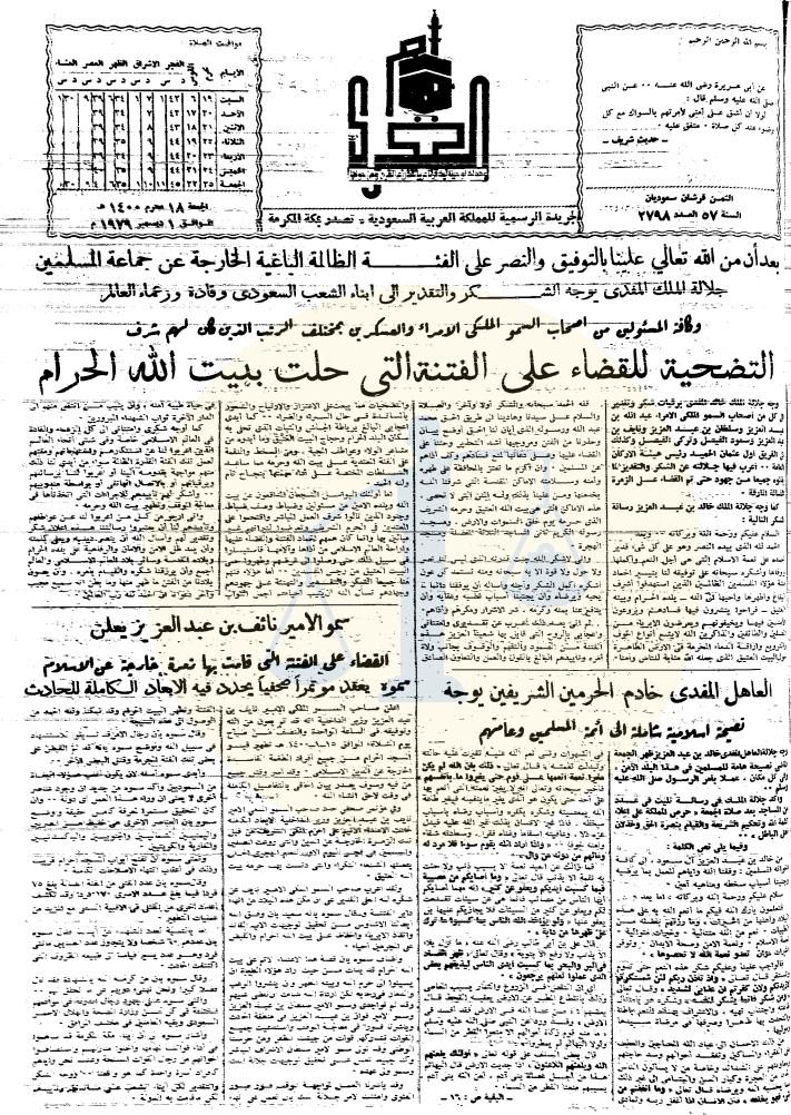 الجريدة الرسمية السعودية بعد تصفية جماعة جهيمان