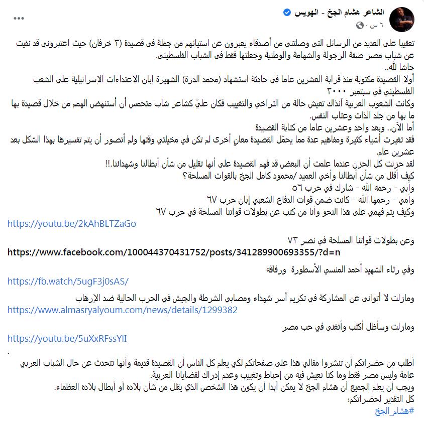 تبرير هشام الجخ