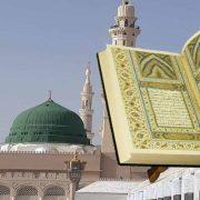 حب الوطن في القرآن والسنة