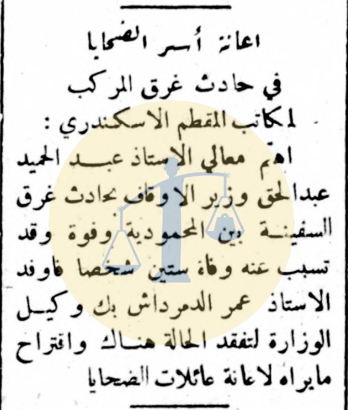 خبر بتاريخ يوم 9 سبتمبر 1944 م عن غرق 60 شخصًا بالإسكندرية