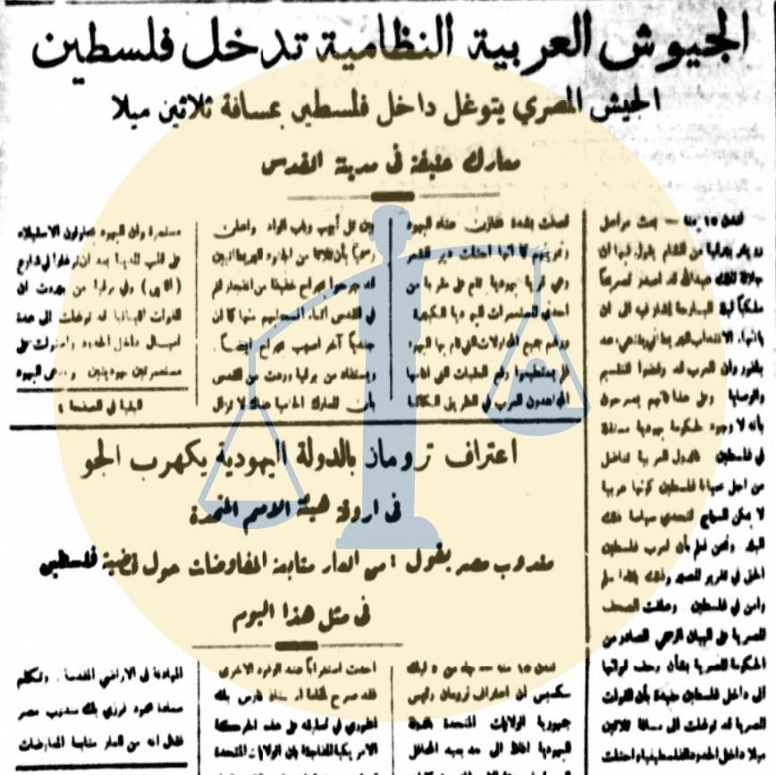 خبر بدء الحرب العربية الصهيونية