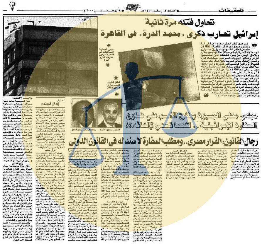 خبر تسمية شارع السفارة الإسرائيلية على اسم محمد الدرة