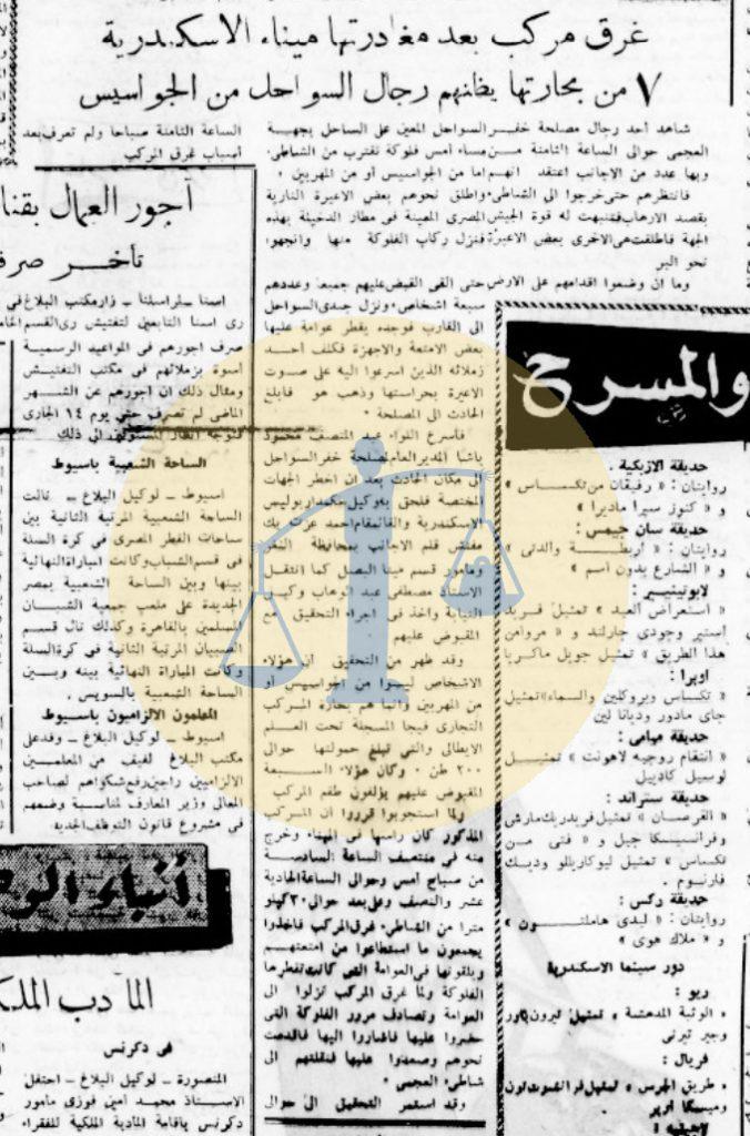 خبر جريدة البلاغ بتاريخ يوم 18 يوليو 1949 م