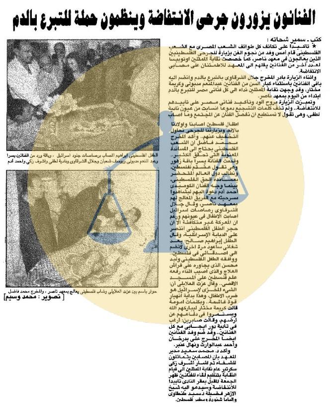 خبر زيارة الفنانين المصريين لجرحى الانتفاضة