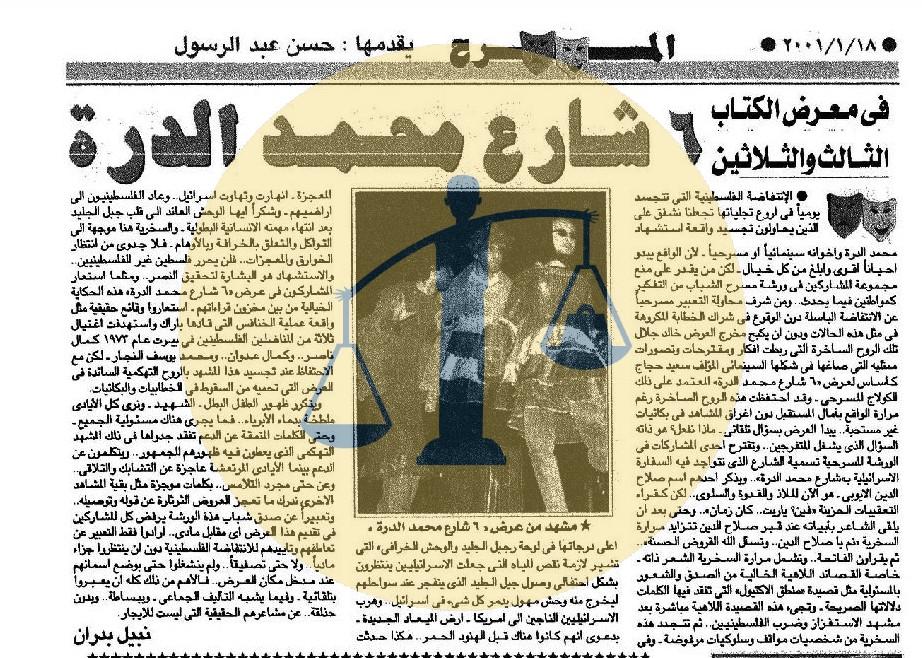 خبر مسرحية 6 شارع محمد الدرة