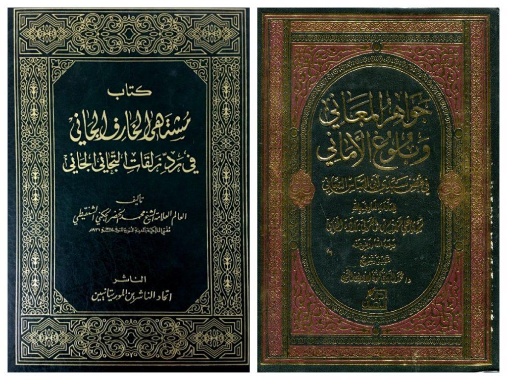 غلاف جواهر المعاني ومشتهى الخارف