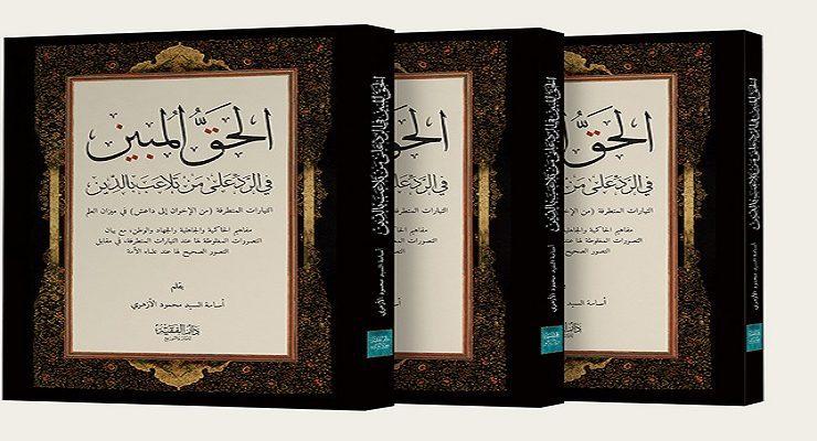 غلاف كتاب الحق المبين