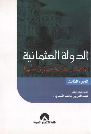 غلاف كتاب عبدالعزيز الشناوي في كتاب الدولة العثمانية دولة إسلامية مفترى عليها