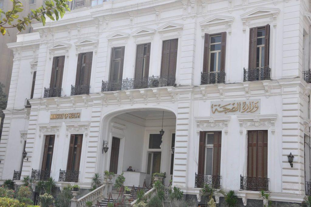مبنى وزارة الصحة المصرية