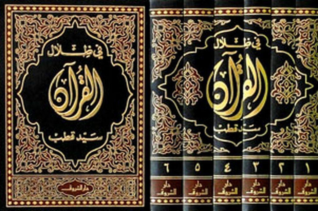 مجلدات في ظلال القرآن