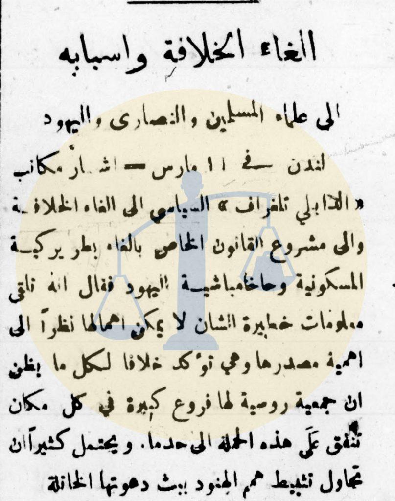 من أخبار سقوط الدولة العثمانية