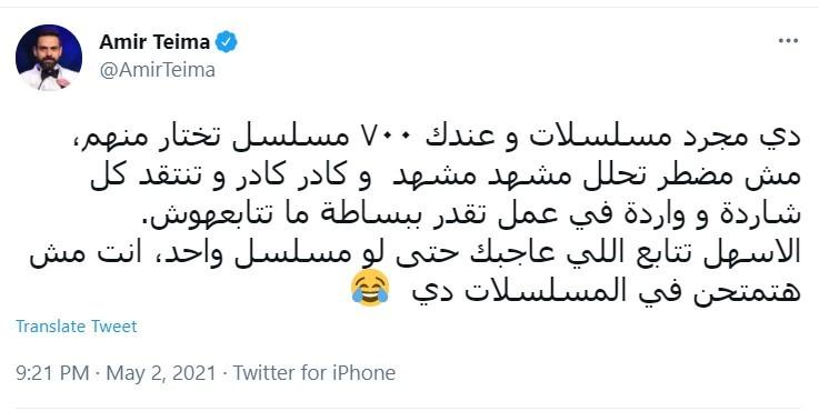 تغريدة أمير طعيمة