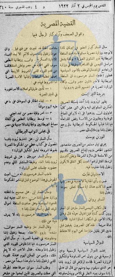أصداء تصريح 28 فبراير في الصحف العربية