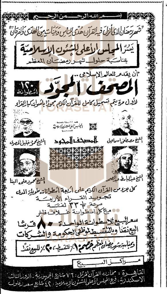 الأهرام عدد 2 رمضان عام 1390 هجري، الموافق 19 نوفمبر 1970 م