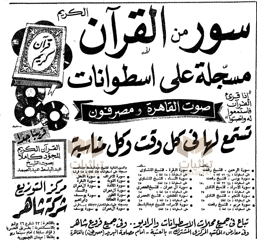 الأهرام عدد 5 رمضان عام 1384 هجري الموافق 7 يناير سنة 1965 م