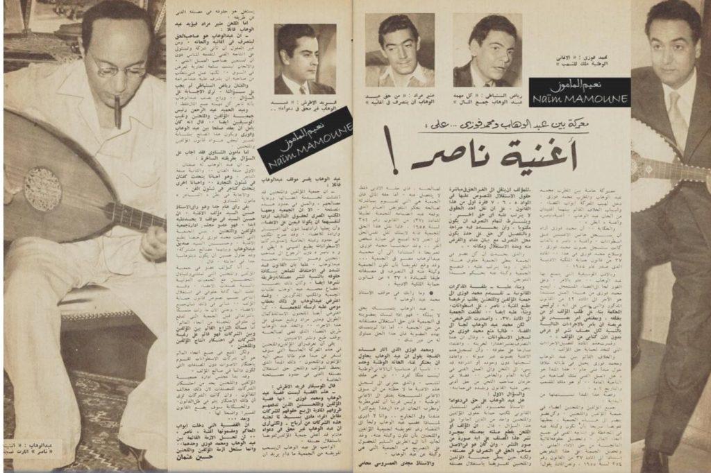 التنافس بين محمد فوزي ومحمد عبدالوهاب على أغنية ناصر