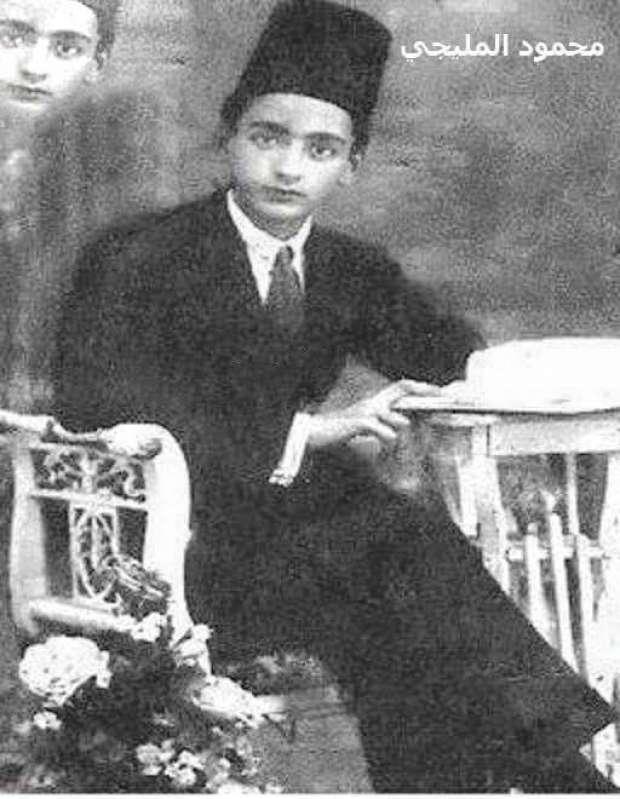 محمود المليجي طفلاً