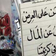 حكم القايمة في الإسلام