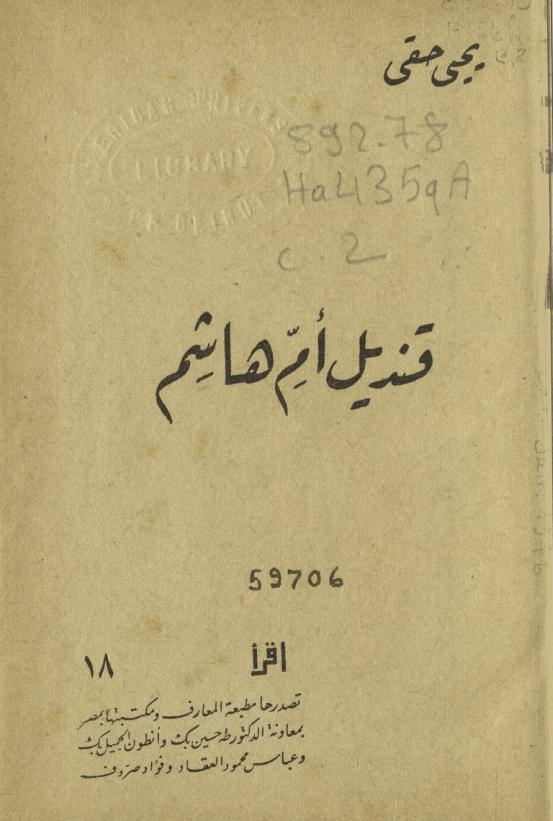 غلاف الإصدار الأول لرواية قنديل أم هاشم