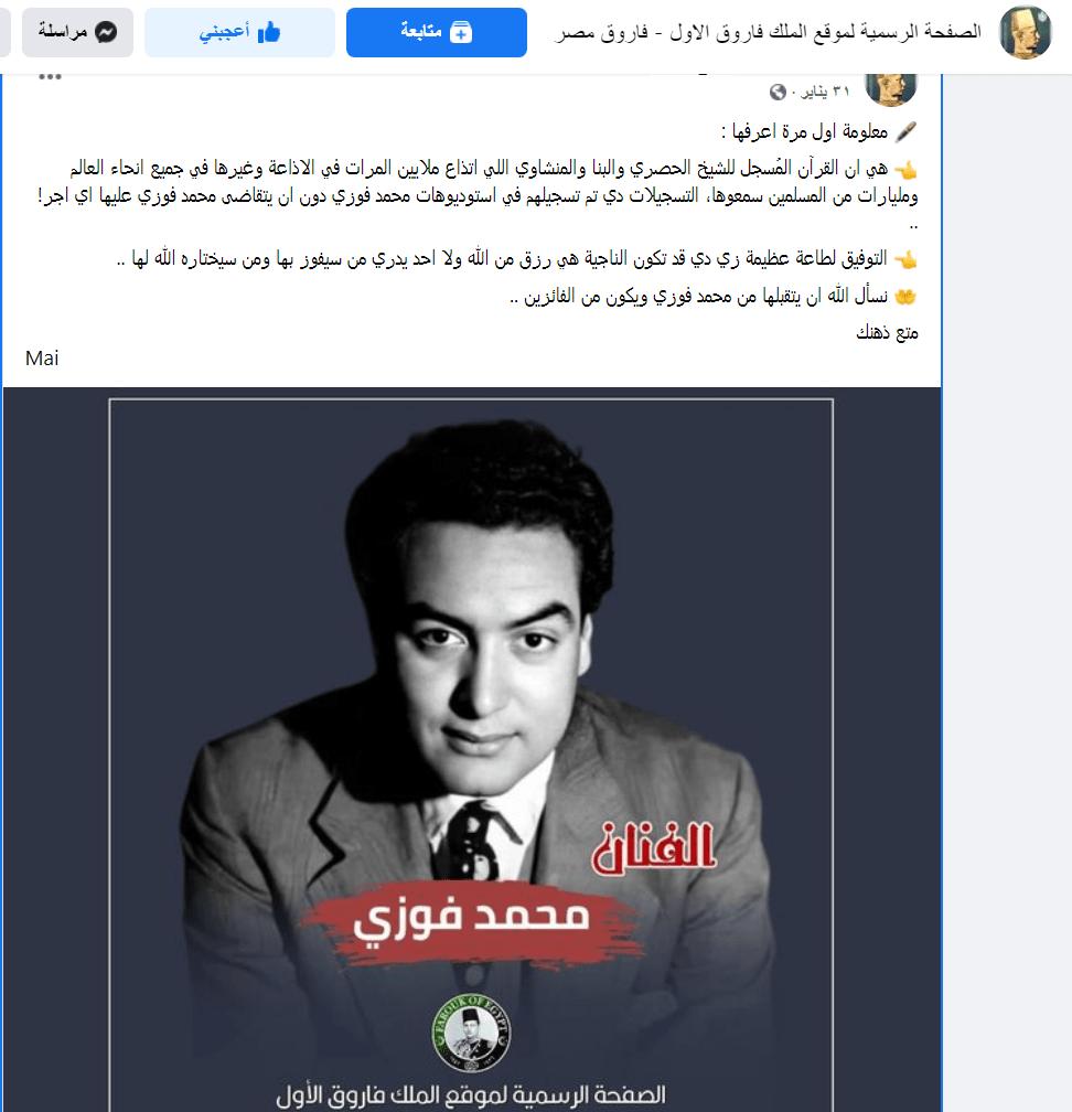 منشور صفحة الملك فاروق